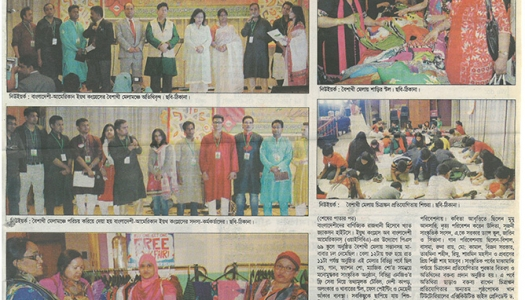 Boishakhi Mela news published on Weekly Thikana, May 9, 2014