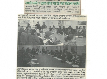 Civil Service Informational event news published on Weekly Ajkal February 7, 2014