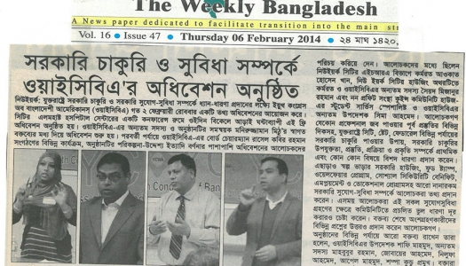 Civil Service Informational event news, published on Weekly Bangladesh, February 6, 2014