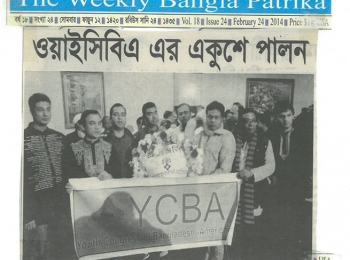 International Mothers Language Day celebration news, published on Weekly Bangla Patrika, February 24th, 2014