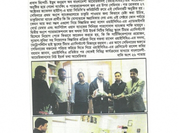 Job Seminar News, published on Weekly Probash, November 1, 2013