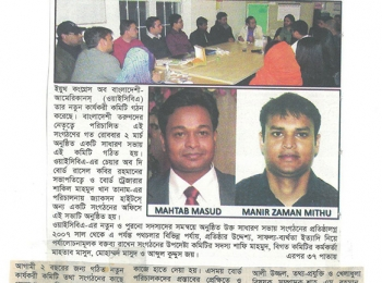 New Executive Committee formation news, published on Weekly Probash, March 7, 2014