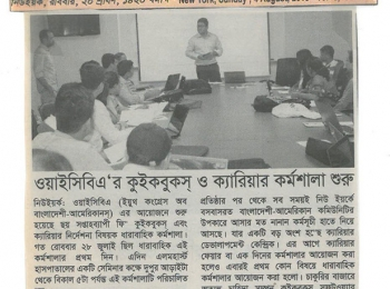 QuickBooks and Career Development workshop news, published on Weekly Bornomal, August 4, 2013