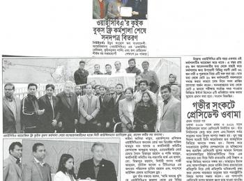 QuickBooks workshop Graduation Ceremony news, published on Weekly Bangalee, November 2, 2014