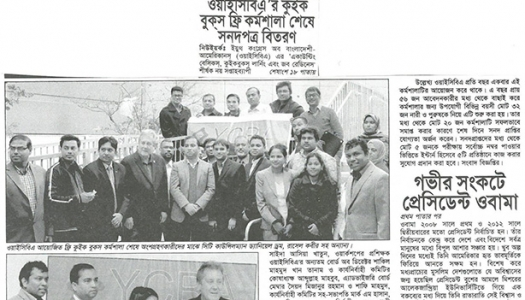 QuickBooks workshop Graduation Ceremony news, published on Weekly Bangalee, November 2, 2014